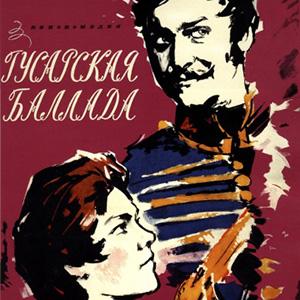 """Песни из кинофильма """"Гусарская баллада"""""""