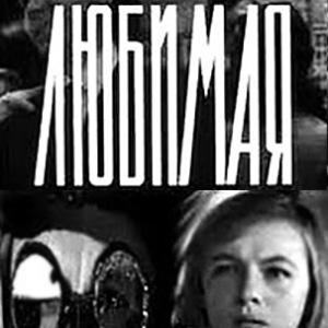 """Песни из кинофильма """"Любимая"""""""