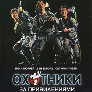 "Стихи о фильме ""Охотники за привидениями"""
