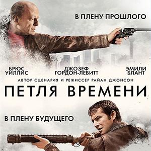"""Стихи о фильме """"Петля времени"""""""