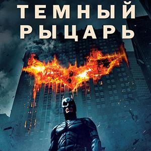 """Стихи о фильме """"Темный рыцарь"""""""