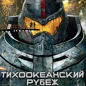 "Стихи о фильме ""Тихоокеанский рубеж"""