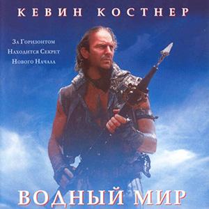 """Стихи о фильме """"Водный мир"""""""
