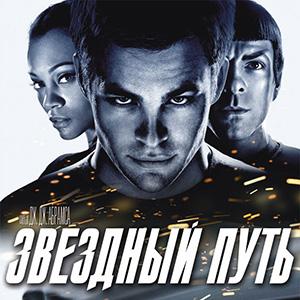 """Стихи о фильме """"Звездный путь"""""""