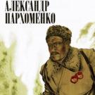 """Песни из кинофильма """"Александр Пархоменко"""""""