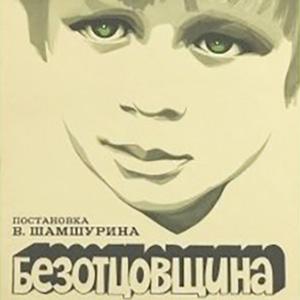 "Песни из кинофильма ""Безотцовщина"""