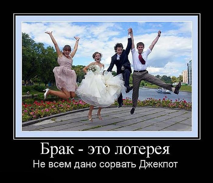 Брак - это лотерея, не всем дано сорвать Джекпот...