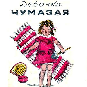 Девочка чумазая - Агния Барто