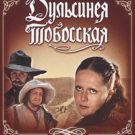 """Песни из кинофильма """"Дульсинея Тобосская"""""""