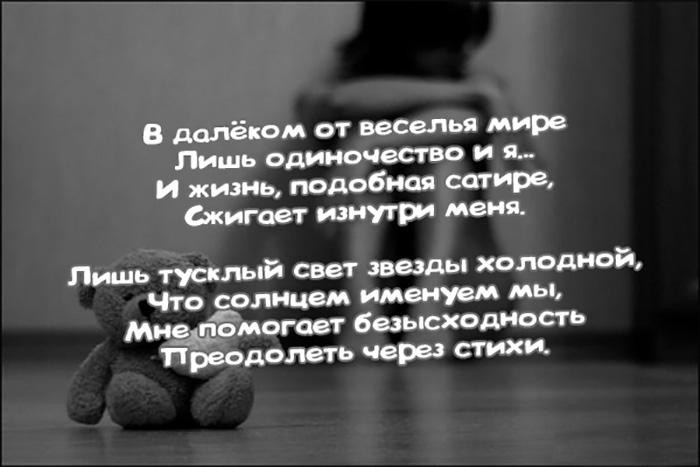 В далеком от веселья мире лишь одиночество и я...