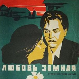 """Песни из кинофильма """"Любовь земная"""""""