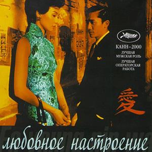"""Стихи о фильме """"Любовное настроение"""""""