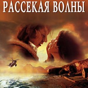 """Стихи о фильме """"Рассекая волны"""""""