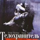 Стихи о фильме «Телохранитель»