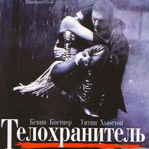 """Стихи о фильме """"Телохранитель"""""""