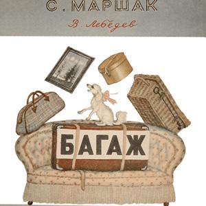 Багаж - Самуил Маршак