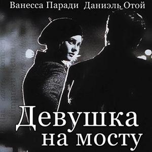 "Стихи о фильме ""Девушка на мосту"""