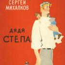 Дядя Степа — Сергей Михалков