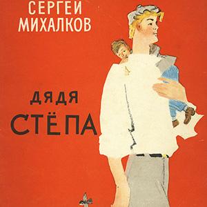Дядя Степа - Сергей Михалков