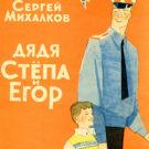 Дядя Степа и Егор - Сергей Михалков