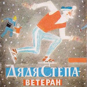 Дядя Степа - ветеран - Сергей Михалков