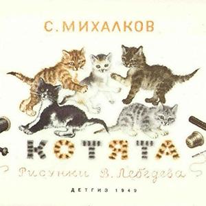 Котята - Сергей Михалков