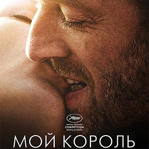 """Стихи о фильме """"Мой король"""""""