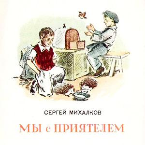 Мы с приятелем вдвоем - Сергей Михалков
