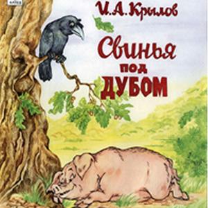 Свинья под дубом - Иван Крылов