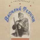 Василий Теркин — Александр Твардовский