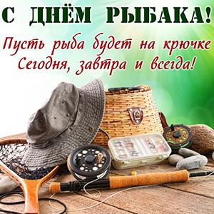Поздравления на Всемирный день рыболовства, День рыбака