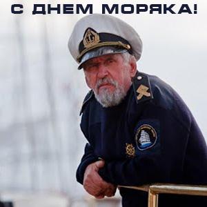 Поздравления с Международным днем моряка, С Днем моряка