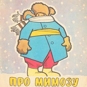 Про мимозу - Сергей Михалков
