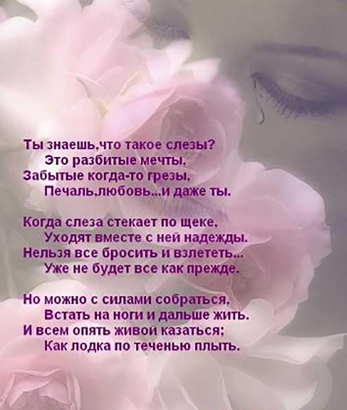 Ты знаешь, что такое слезы?..