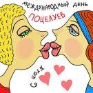 Поздравления на Всемирный день поцелуя, с Днем поцелуя
