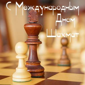 Поздравления с Международным днем шахмат, с Днем шахмат