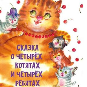 Сказка о четырех котятах и четырех ребятах - Александр Введенский