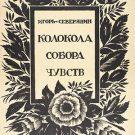 Колокола собора чувств - Игорь Северянин