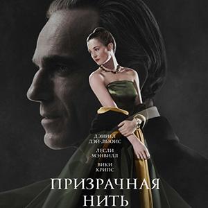 """Стихи о фильме """"Призрачная нить"""""""