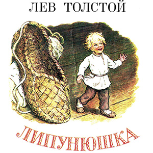 """Загадки о сказке """"Липунюшка"""""""