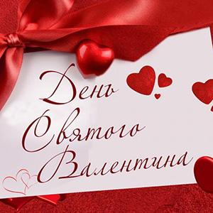 Загадки про День Святого Валентина