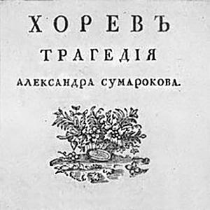 Хорев - Александр Сумароков