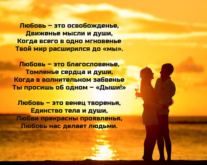 Любовь - это освобожденье, Движенье мысли и души...