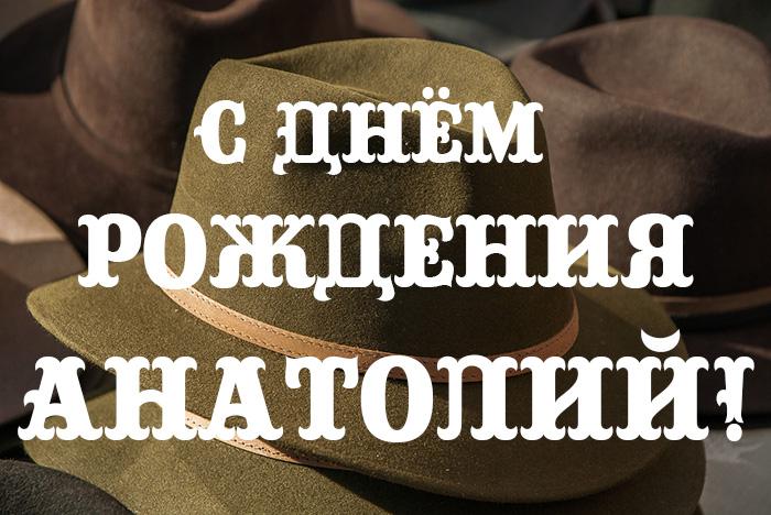 С Днем рождения Анатолий!