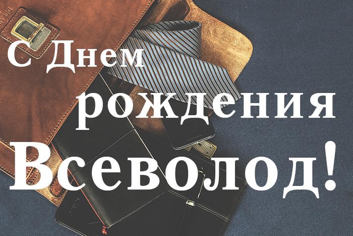 С Днем рождения Всеволод!