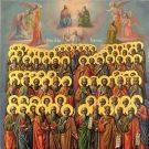 Стихи про святых