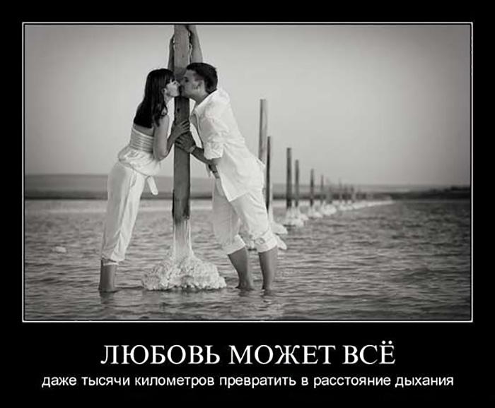 Любовь может все