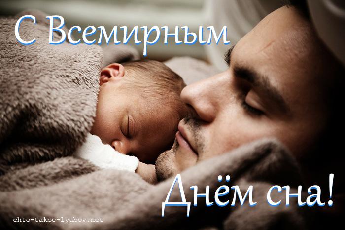 С Всемирным днем сна