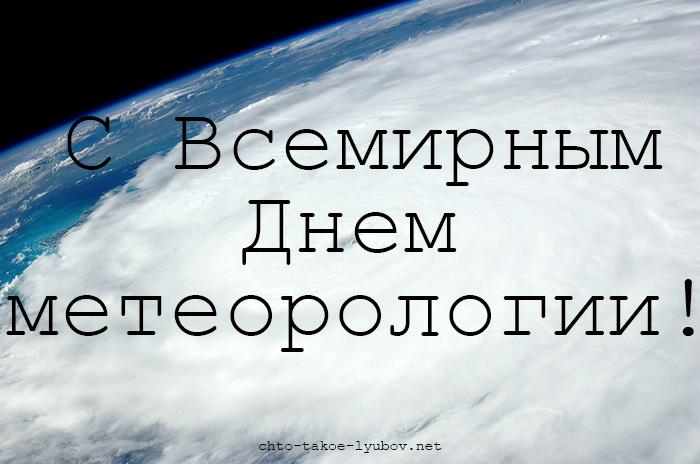 С Всемирным днем метеорологии