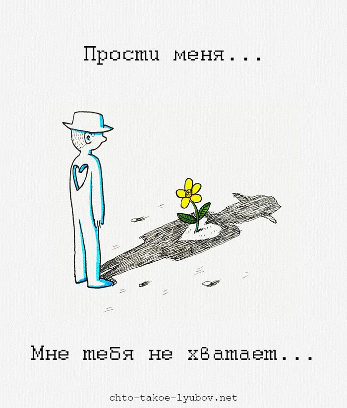Прости меня... Мне тебя не хватает...